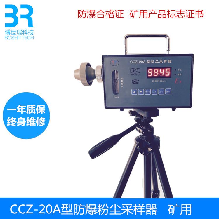 20A型粉尘采样器